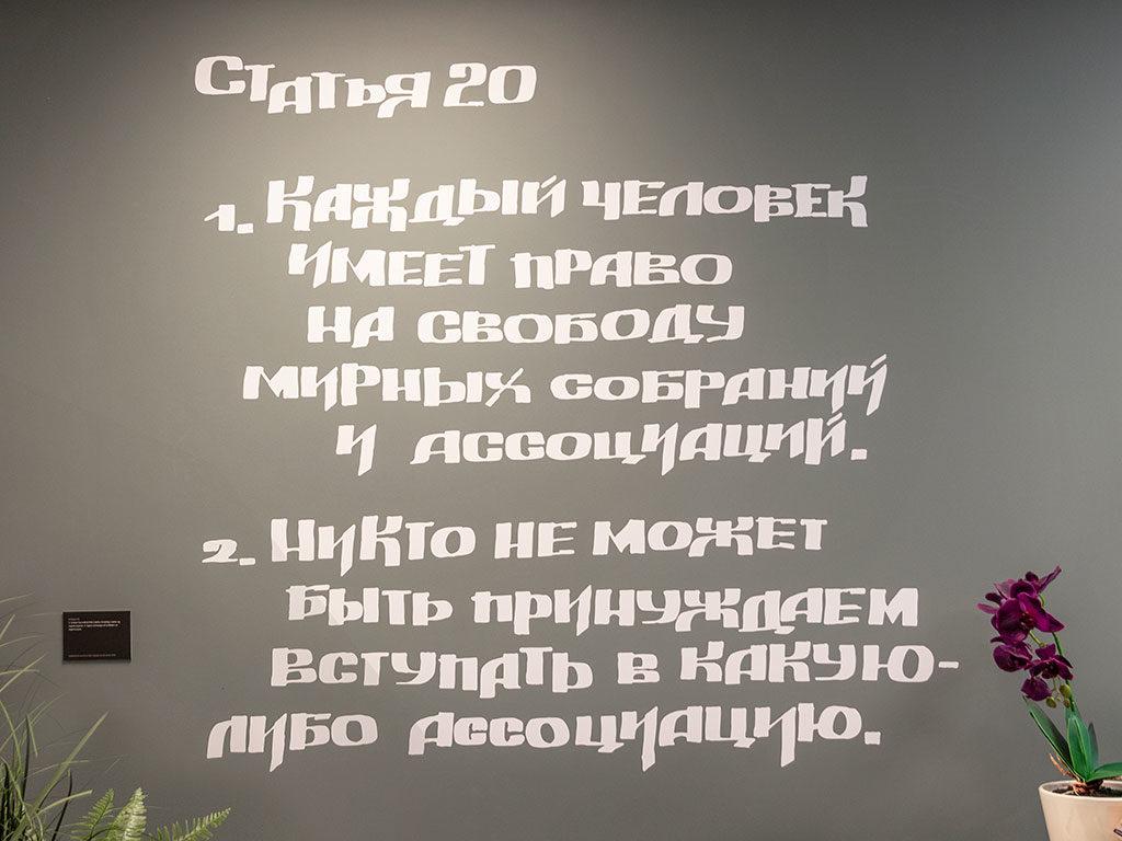 Veggdekor Amnesty International, dekor, folie, tekst på vegg, folie på vegg, print